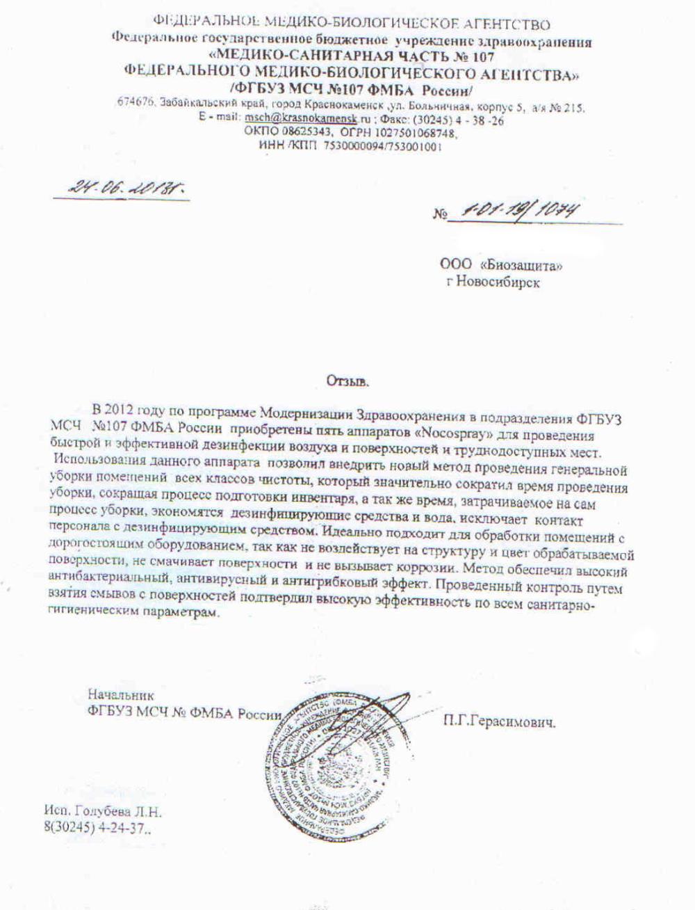 Отзыв от ФГБУЗ  МСЧ №107 ФМБА России