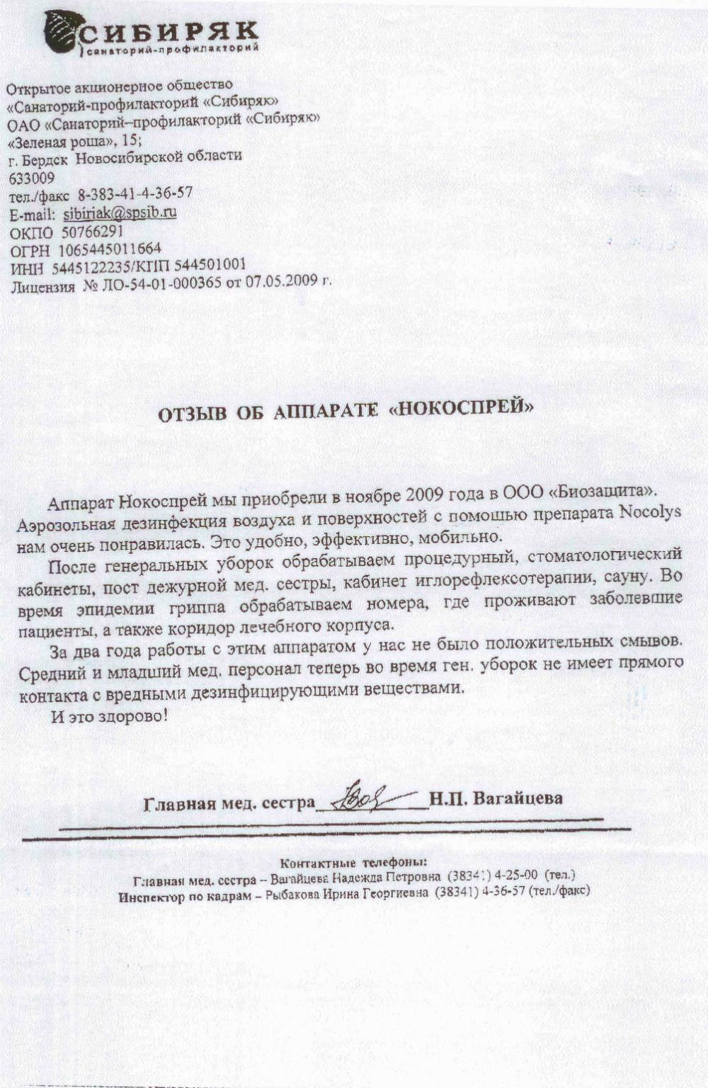 Рекомендательное письмо Сибиряк