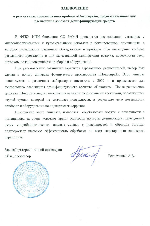 ФГБУ НИИ биохимии СО РАМН