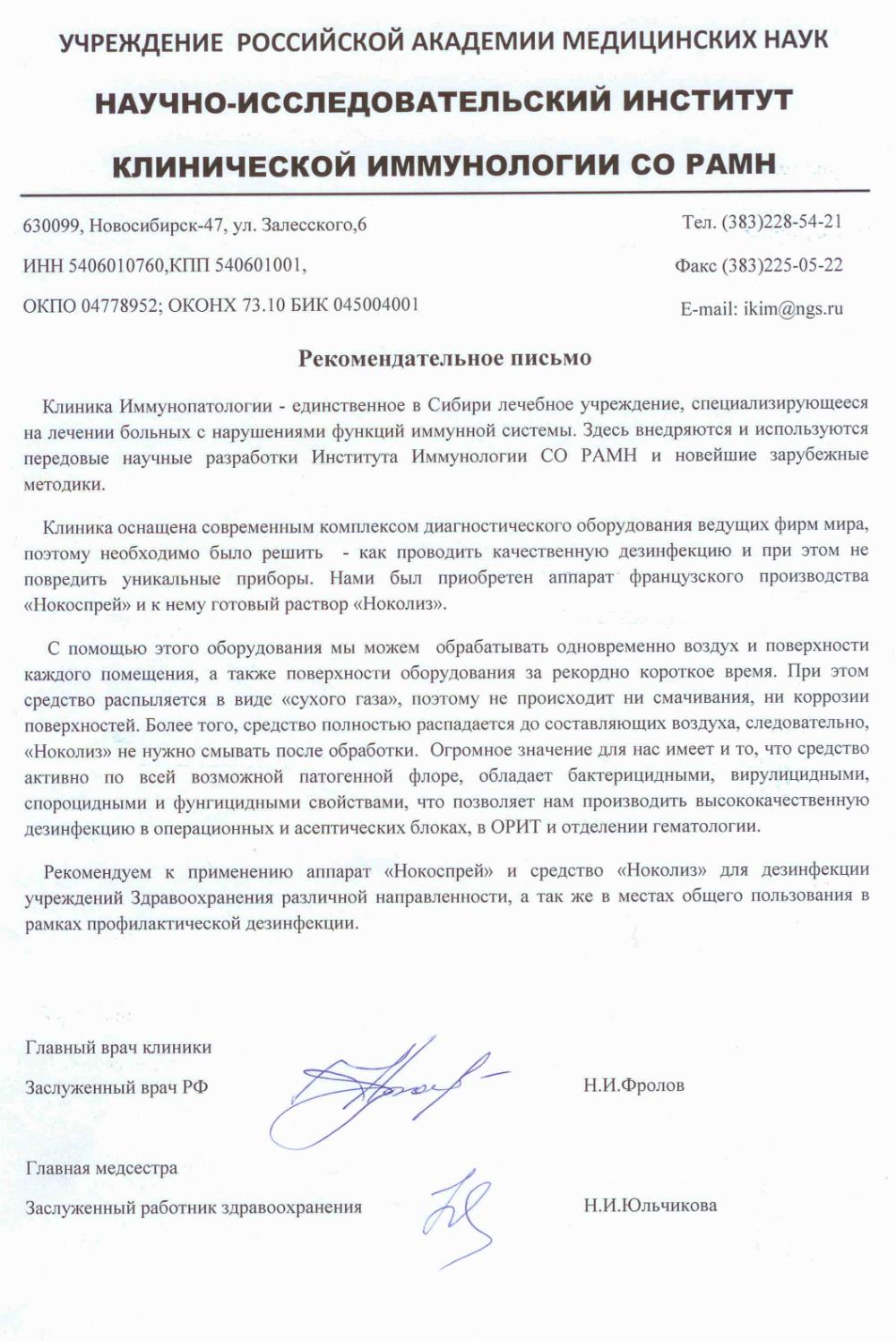 рекомендательное письмо от НИИ КИ СО РАМН