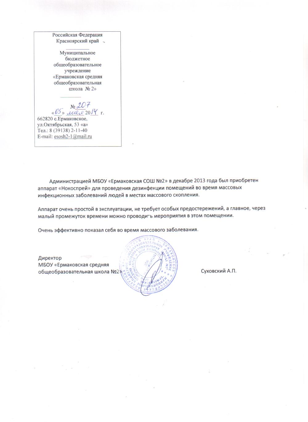 ermakovskaya_soh_2