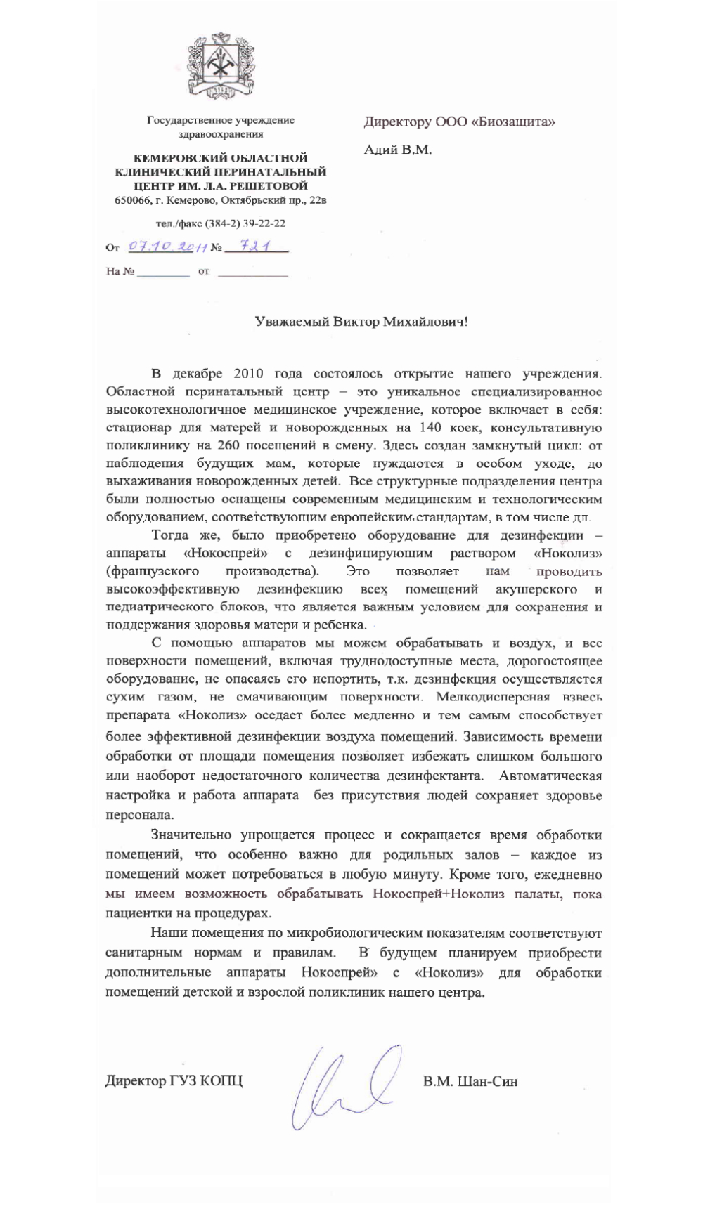 kemerovo_obl_perynatal